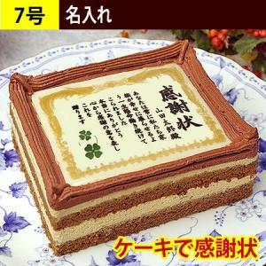 ケーキで感謝状 名入れ 7号 送料無料 | ギフト お菓子 感謝状 ケーキ 賞状 おやつ 誕生日 父の日 母の日 敬老 感謝 ありがとう 名前入り|aionline-japan