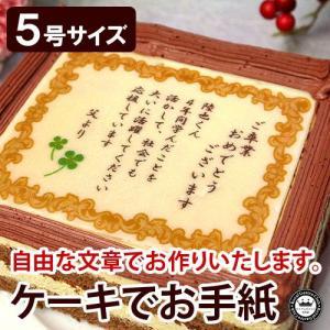 名入れ メッセージ ギフト ケーキでお手紙 5号 | 感謝状 ケーキ スイーツ 賞状 表彰状 誕生日 プレゼント お祝い 内祝い 母の日 父の日 敬老 七五三|aionline-japan