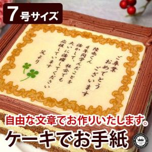 名入れ メッセージ ギフト ケーキでお手紙 7号 | 感謝状 ケーキ スイーツ 賞状 表彰状 誕生日 プレゼント お祝い 内祝い 母の日 父の日 敬老 七五三|aionline-japan