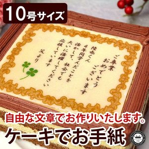 名入れ メッセージ ギフト ケーキでお手紙 10号 | 感謝状 ケーキ スイーツ 賞状 表彰状 誕生日 プレゼント お祝い 内祝い 母の日 父の日 敬老 七五三|aionline-japan