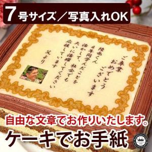 父の日 プレゼント 2019 ケーキでお手紙 写真入れ 7号 送料無料 | ギフト 食べ物 お菓子 感謝状 ケーキ 賞状 おやつ お父さん ありがとう 名入れ メッセージ|aionline-japan