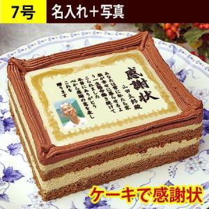 ケーキで感謝状 名入れ 写真入れ 7号 送料無料 | ギフト お菓子 感謝状 ケーキ 賞状 おやつ 誕生日 父の日 母の日 敬老 感謝 ありがとう|aionline-japan