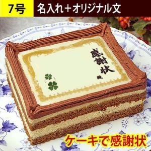 ケーキで感謝状 名入れ オリジナル文 60文字以内 7号 | ギフト お菓子 感謝状 ケーキ 賞状 おやつ 誕生日 父の日 母の日 敬老 感謝 ありがとう|aionline-japan
