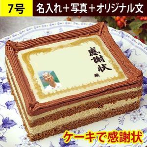 ケーキで感謝状 名入れ 写真 オリジナル文 60文字以内 7号 | ギフト お菓子 感謝状 ケーキ おやつ 誕生日 父の日 母の日 敬老 感謝 ありがとう|aionline-japan
