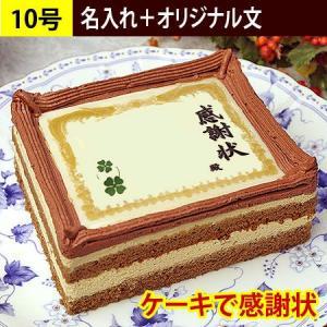 ケーキで感謝状 名入れ オリジナル文 60文字以内 10号 | ギフト お菓子 感謝状 ケーキ 賞状 おやつ 誕生日 父の日 母の日 敬老 感謝 ありがとう|aionline-japan
