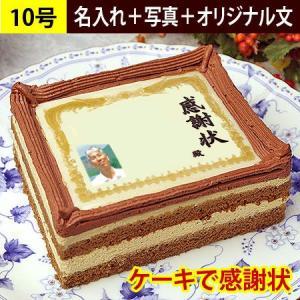 ケーキで感謝状 名入れ 写真 オリジナル文 60文字以内 10号 | ギフト お菓子 感謝状 ケーキ おやつ 誕生日 父の日 母の日 敬老 感謝 ありがとう|aionline-japan