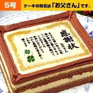 父の日 プレゼント ケーキで感謝状 お父さん 5号 | ギフト 食べ物 お菓子 感謝状 ケーキ 賞状 おやつ お父さん 感謝 ありがとう|aionline-japan