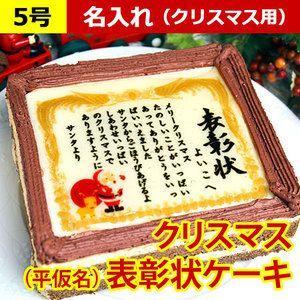 クリスマスケーキ 表彰状ケーキ 5号サイズ 名入れ ケーキ ...