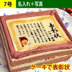 ケーキで表彰状 名入れ 写真入れ 7号 | 名前入れ 写真 表彰状 ケーキ 合格 卒園 卒業 入学 誕生日 プレゼント お祝い 内祝い ギフト|aionline-japan