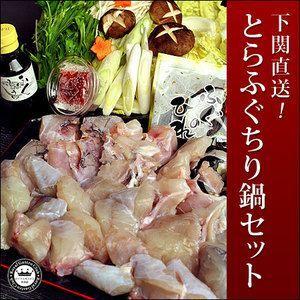 下関 ふぐちり鍋セット 4〜5人前 | 贈り物 贈答 お年賀 正月 ギフト フグ 河豚 高級 なべ 海鮮 国産 グルメ お取り寄せ|aionline-japan