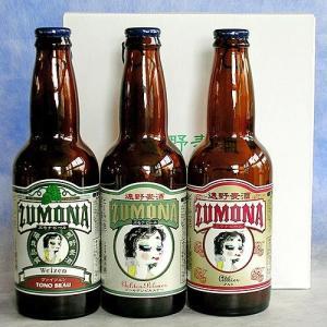 お中元 ビール ギフト 遠野麦酒 ZUMONA 330ml 3本 詰め合わせ | 飲み比べ 岩手 地ビール クラフト 麦酒 お酒 お祝い 内祝 お父さん 感謝|aionline-japan
