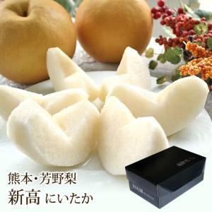 新高 梨 にいたか なし 熊本県産 芳野梨 約2.3kg 3〜5玉入り 化粧箱入り|aionline-japan