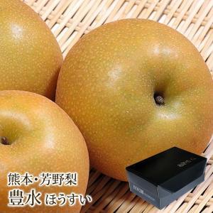 豊水 梨 ほうすい なし 熊本県産 芳野梨 約2.3kg 約5〜7玉入り 化粧箱入り|aionline-japan