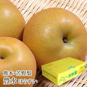 豊水 梨 ほうすい なし 熊本県産 芳野梨 約5kg 約10〜14玉入り|aionline-japan