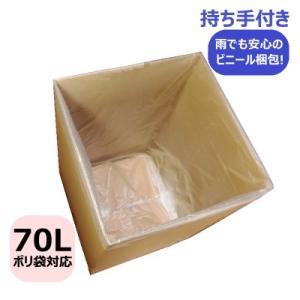 70Lごみ袋サイズ対応の持ち手付ダンボール。厚み5mmの片フラップ段ボールケースです。コンサート会場...