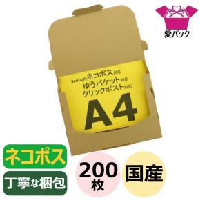 ネコポス 3cm ゆうパケット 対応箱 A4 クリックポスト 段ボール ダンボール 200枚 メール...