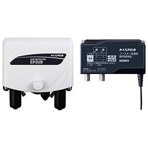 (木曜限定ポイント3倍) UHFブースター マスプロ UHF増幅(45・35・25dB)切換 家庭用 EP2UB aipit