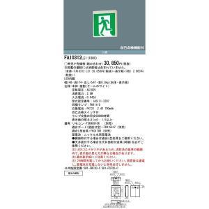 (木曜限定ポイント3倍) (表示パネル付)パナソニック 壁 天井直付 吊下型 C級 10片面 通路誘導灯 FA10312LE1+FK1000 aipit