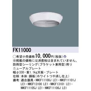 (手配品) LED防雨型CL用リニューアルプレート FK11000 パナソニック aipit