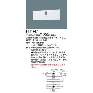 (木曜限定ポイント3倍) C級用壁直付型リニューアルプレート パナソニック FK11747 aipit