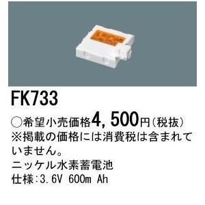 (手配品) ニッケル水素交換電池3.6V600mAh FK733 パナソニック aipit