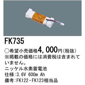(手配品) 交換電池 FK735 パナソニック 3.6V600mAh aipit