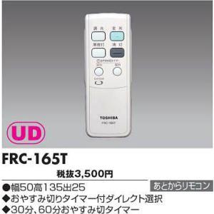 (木曜限定ポイント3倍) リモコン FRC-165T 東芝ライテック|aipit