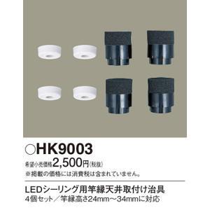 (手配品) 竿縁天井取付けアダプタ HK9003 パナソニックの商品画像|ナビ