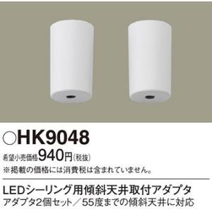 (手配品) LEDシーリング用アダプタ HK9048 パナソニックの商品画像|ナビ