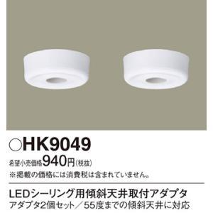 (手配品) LEDシーリング用アダプタ HK9049 パナソニックの商品画像|ナビ