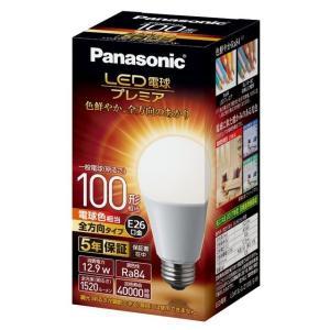 (木曜限定ポイント3倍) (送料無料)LED電球 LDA13L-G/Z100E/S/W パナソニック 電球100W形相当 電球色 一般電球 aipit