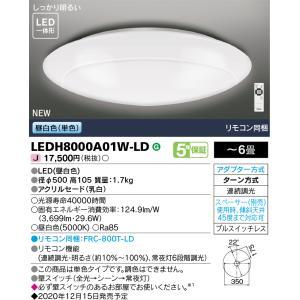 (木曜限定ポイント3倍)LEDシーリングライト 6畳 単色・調光 LEDH8000A01W-LD 東芝ライテック|aipit