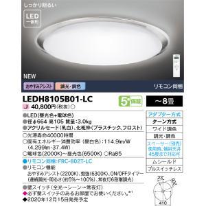 (手配品) LEDシーリングライト 8畳 調光・W調色 フロストR LEDH8105B01-LC 東芝ライテック (LEDH8105B01LC)|aipit