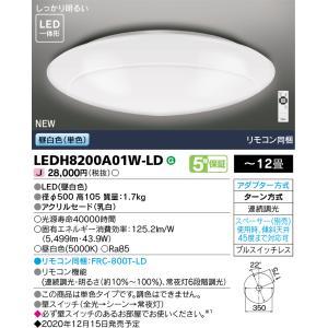 (木曜限定ポイント3倍)LEDシーリングライト 12畳 単色・調光 LEDH8200A01W-LD 東芝ライテック|aipit