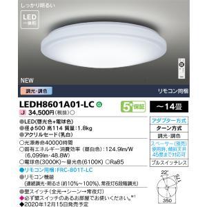 (木曜限定ポイント3倍)LEDシーリングライト 14畳 調光・調色 LEDH8601A01-LC 東芝ライテック|aipit
