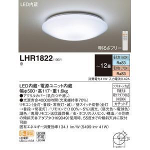 (2台セット) LEDシーリングライト 調色・調光 リモコン付 〜12畳 LHR1822 パナソニック (LHR1820H後継)|aipit