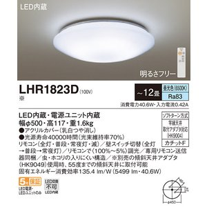 (木曜限定ポイント3倍) (2台セット) LEDシーリングライト 調光・単色 リモコン付 ~12畳 LHR1823D パナソニック|aipit
