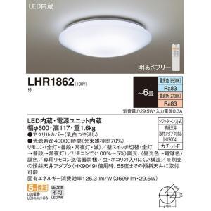 (木曜限定ポイント3倍) (送料無料)LEDシーリングライト パナソニック 調色・調光 リモコン付 ~6畳 LHR1862|aipit