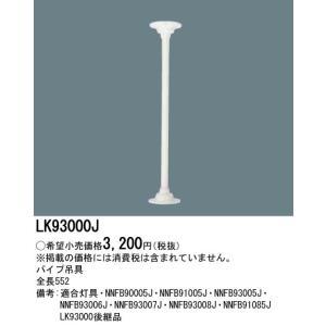 (手配品) 非常灯 LK93000J パナソニック パイプ吊具 aipit
