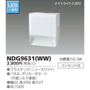(木曜限定ポイント3倍) LED保安灯ナイトライト NDG9631(WW) 東芝ライテック|aipit
