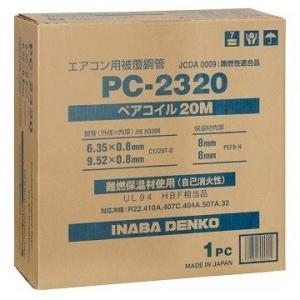 (木曜限定ポイント3倍) (2個セット)ペアコイル 因幡電工 2分3分1巻(20m) PC2320|aipit