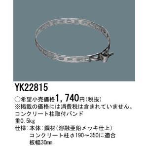 (木曜限定ポイント3倍) 防犯灯取付金具 照明用部品 パナソニック YK22815 aipit
