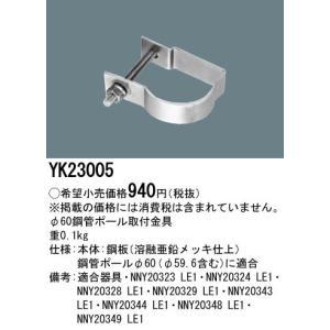 (木曜限定ポイント3倍) φ60鋼管ポール取付金具 防犯灯用 照明用部品 パナソニック YK23005 aipit