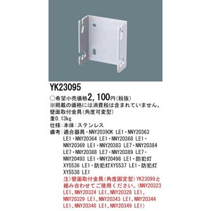 (木曜限定ポイント3倍) 防犯灯壁面取付金具 照明用部品 パナソニック YK23095 aipit