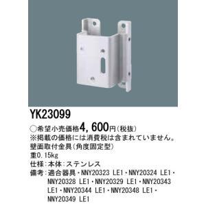 (木曜限定ポイント3倍) 防犯灯壁面取付金具 照明用部品 パナソニック YK23099 aipit
