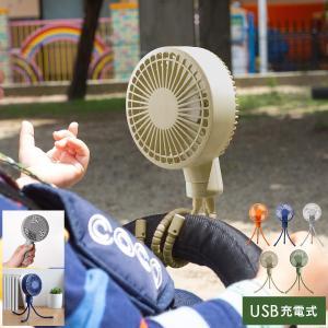 扇風機 ハンディ扇風機 携帯扇風機 手持ち扇風機 おしゃれ ベビーカー 手持ち 小型扇風機 車 USB ハンディファン デスクファン|エア・リゾームインテリア