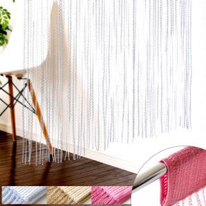 のれん ひも ロング おしゃれ 北欧 暖簾 ストリングカーテン 簡単取り付け モダン シンプル