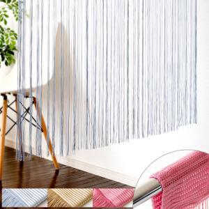 のれん ひも ロング おしゃれ 北欧 暖簾 ストリングカーテン ウィーブタイプ 簡単取り付け モダン シンプル|air-r