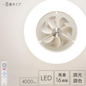 シーリングファンライト LED 薄型 軽量 調光 調色 おしゃれ リモコン付き サーキュレーター 静音 風量調節 省エネ 白 ホワイト 天井照明 照明器具 6畳 8畳