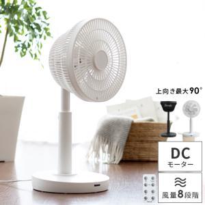 扇風機 サーキュレーター リビング リモコン付き DCモータ...